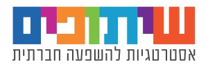 shitufim_logo300s