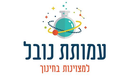 לוגו עמותת נובל